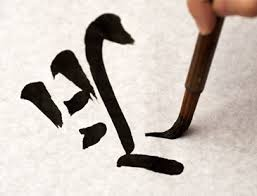 Japonų kaligrafija